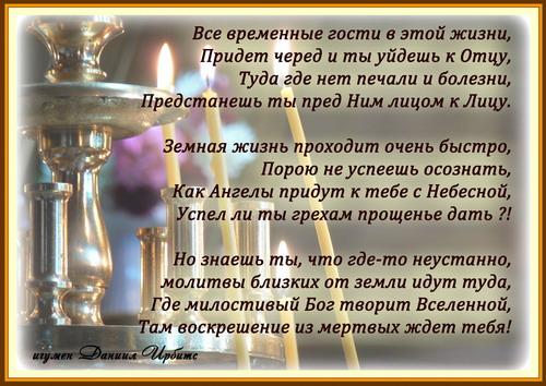 высшей стихи на православную тематику объявления аренде